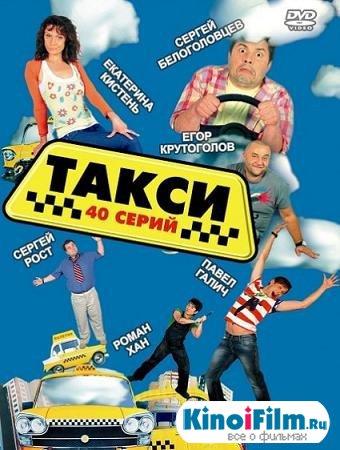 Такси / 2 сезон / 50 серий (2013)