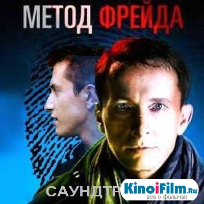 Саундтреки Метод Фрейда / OST Метод Фрейда (2013)