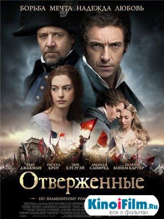 Отверженные / Les Miserables (2012)