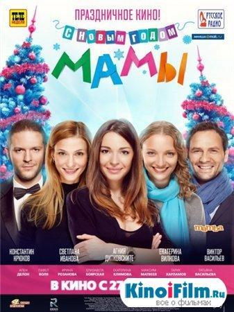 С новым годом, мамы! (20121)