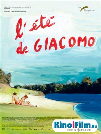 Лето Джакомо / L'estate di Giacomo / Summer of Giacomo (2011)