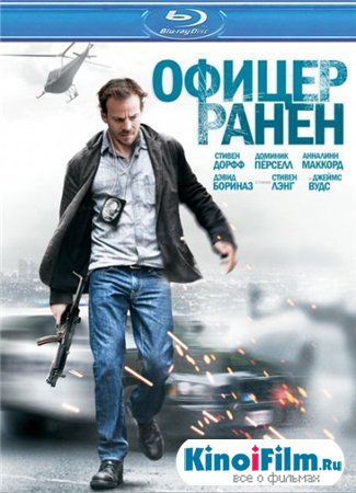 Офицер ранен / Officer Down (2013)