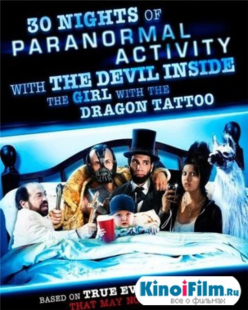 30 ночей паранормального явления с одержимой девушкой с татуировкой дракона / 30 Nights of Paranormal Activity with the Devil Inside the Girl with the Dragon Tattoo (2013)