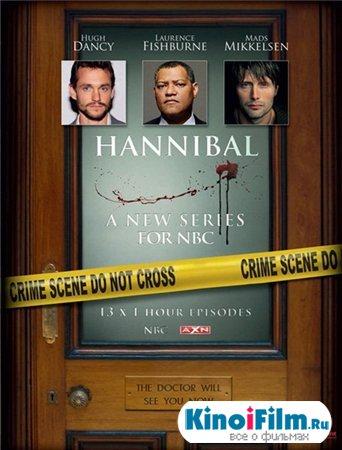 Ганнибал / 1 сезон / Hannibal (2013)