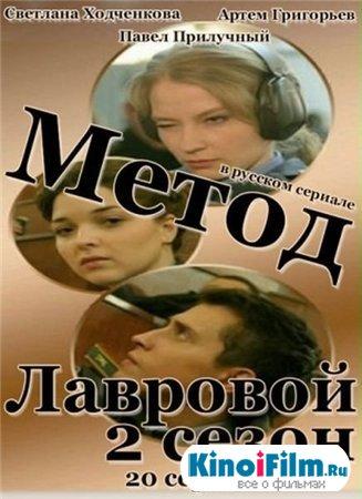 Метод Лавровой-2 / 20 серий (2013)
