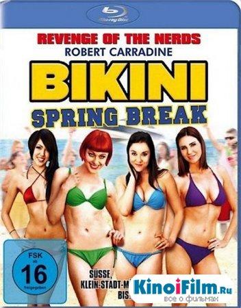 Весенний праздник бикини / Bikini Spring Break (2012)
