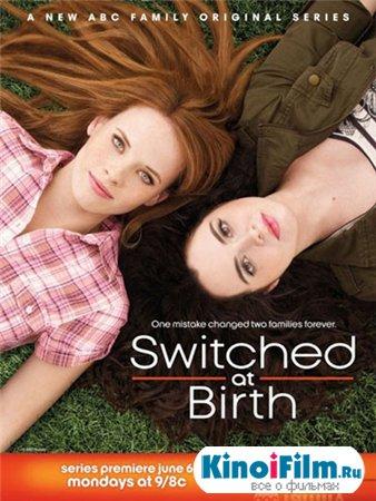 Перепутанные / 1,2 сезон / Switched At Birth (2011-2013)