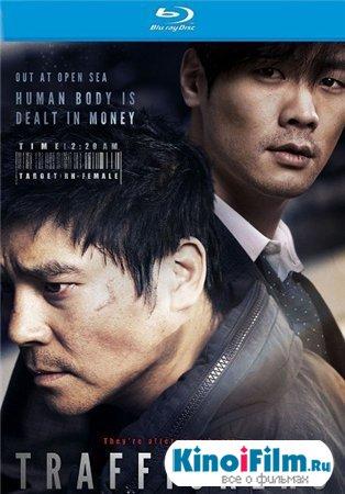 Контрабандисты / Торговцы людьми / Traffickers / Gong-mo-ja-deul (2012)