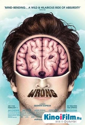 Неправильно / Wrong (2012)