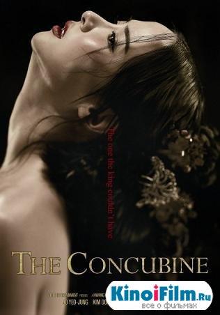 Наложница / The concubine (2012)