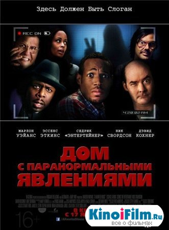 Дом с паранормальными явлениями / A Haunted House (2013)