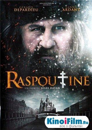 Распутин / Raspoutine (2011)