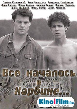 Все началось в Харбине / 8 серий (2013)