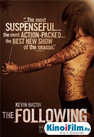 Последователи / The Following / 1 сезон (2013)