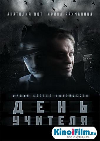 День учителя (2012)