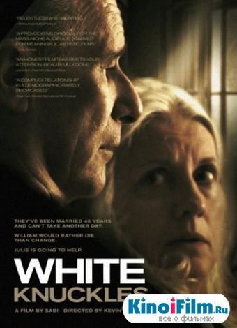 Белые суставы / White Knuckles (2010)