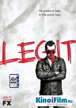 В норме / Legit / 1 сезон (2013)