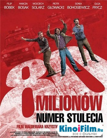 80 миллионов / 80 milionów / 80 millions (2011)