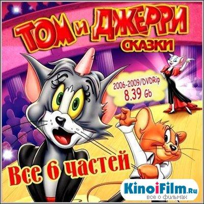 Том и Джерри. Сказки - 6 часть (2006-2009)
