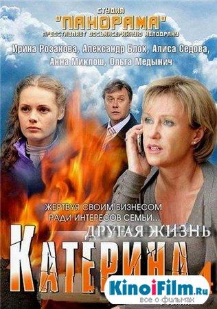 Катерина-4. Другая жизнь (2013)