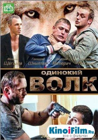 Одинокий волк / 24 серии (2013)