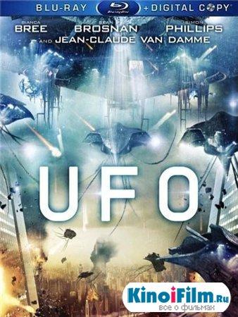 Вторжение извне / U.F.O. (2012)