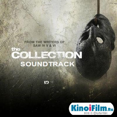 Саундтреки Коллекционер 2 / OST The Collection (2013)