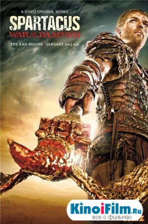 Спартак: Война проклятых / 3 сезон / Spartacus: War of the Damned (2013)