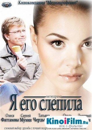 Я его слепила (2013)