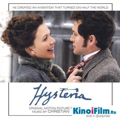 Саундтреки Без истерики! / OST Hysteria (2012)