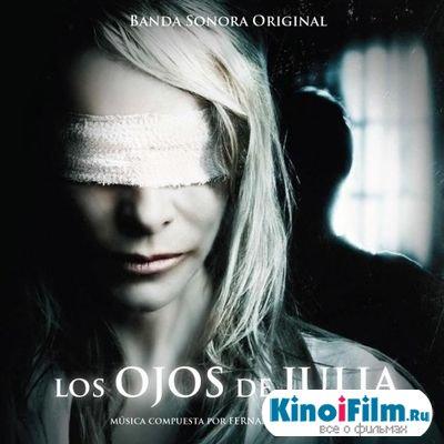 Саундтреки Прозрение / OST Los ojos de Julia (2012)