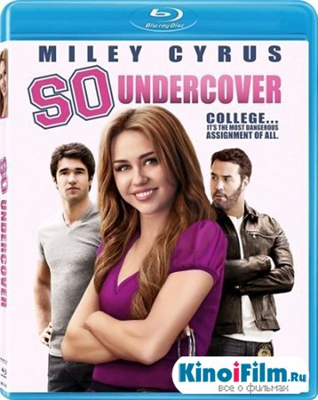 Агент под прикрытием / So Undercover (2012)