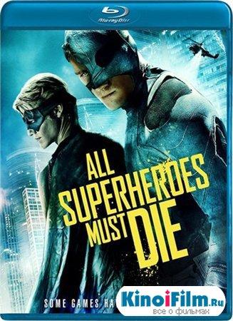 Все супергерои должны погибнуть / All Superheroes Must Die (2012)