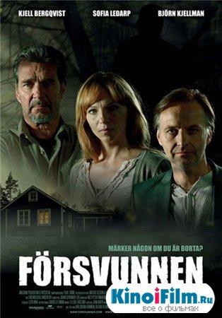 Пропавшая без вести / Потерянная / Forsvunnen / Gone (2011)
