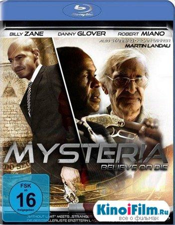 Мистерия / Mysteria (2011)