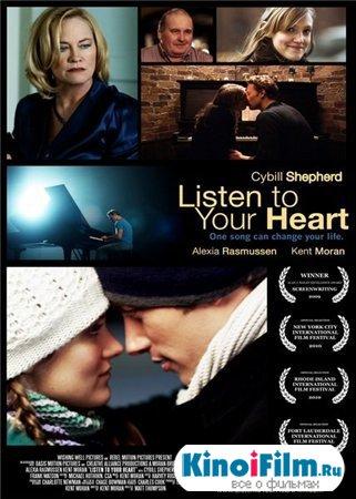Слушай свое сердце / Listen to Your Heart (2010)