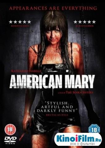 Американская Мэри / American Mary (2012)