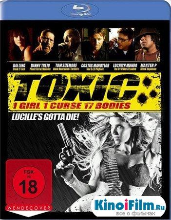 Отрава / Toxic (2010)