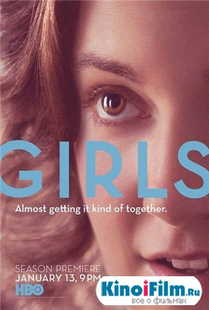 Девочки / 2 сезон / Girls (2013)