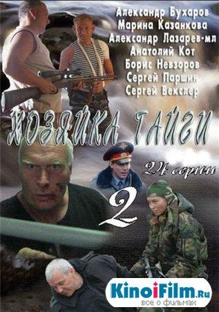 Хозяйка тайги-2 / 24 серии (2013)