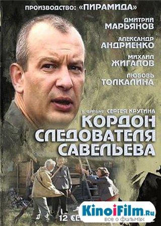 Кордон следователя Савельева / 12 серий (2013)
