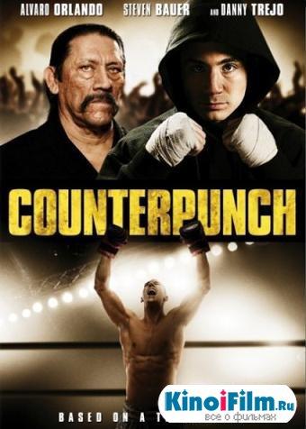Контрудар / Counterpunch (2013)