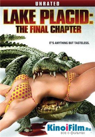 Озеро страха 4: Последняя глава / Lake Placid: The Final Chapter (2012)