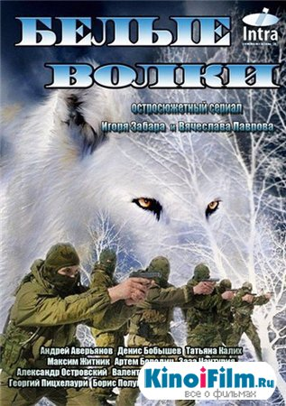 Белые волки / 10 серий (2013)