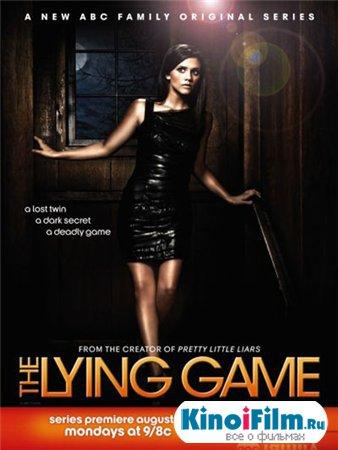 Игра в ложь / The Lying Game / 1,2 сезон (2011-2013)