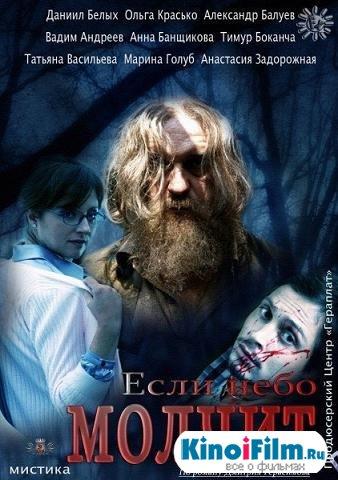 Если небо молчит / 4 серии (2013)