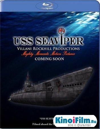 Военный корабль США Морская гадюка / USS Seaviper (2012)
