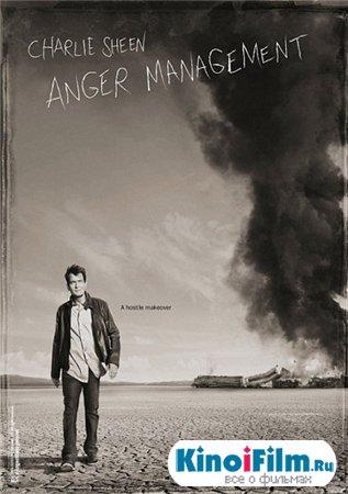 Управление гневом (1,2 сезон) / Anger Management (2012-2013)