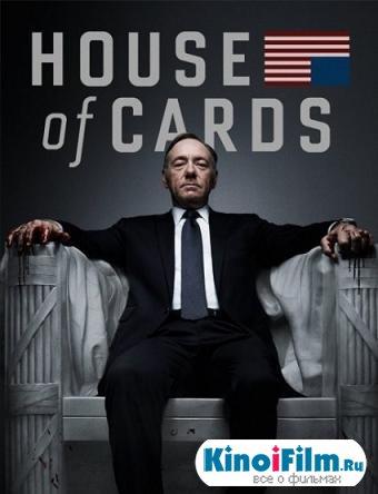 Карточный домик / House of Cards / 1 сезон (2013)