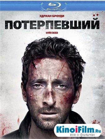 Потерпевший / Крушение / Wrecked (2011)